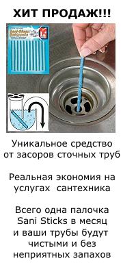Средство для очистки труб